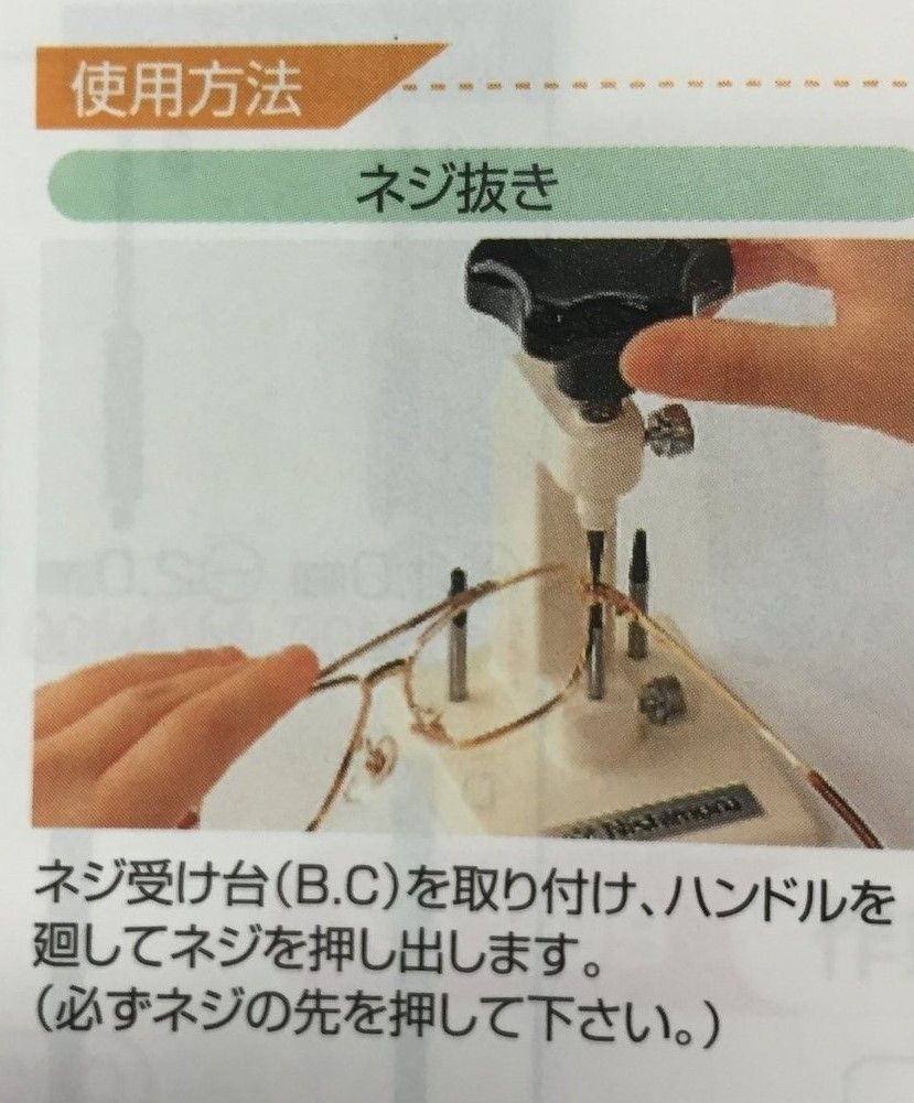 Help - fixing a stuck temple screw - IMG_4322.JPG