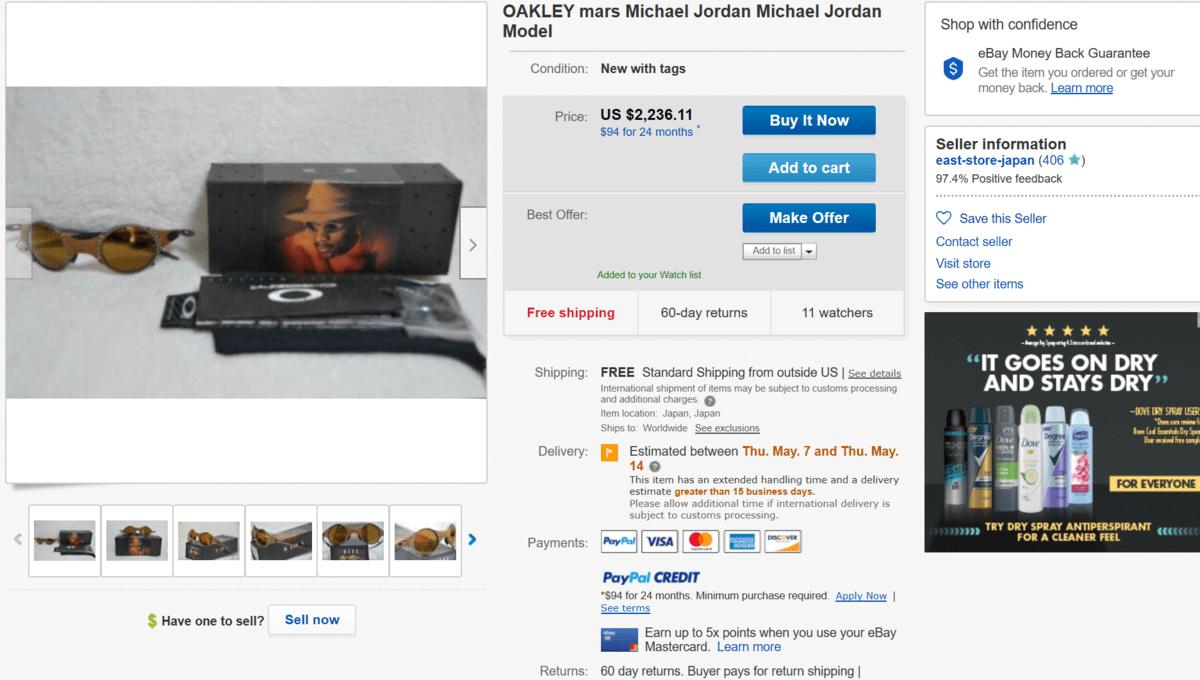 Oakley Mars Michael Jordan Model 11.png